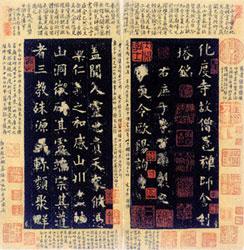 開館記念特別展(出陳重要文化財)   2003年度展示   博物館   大谷大学