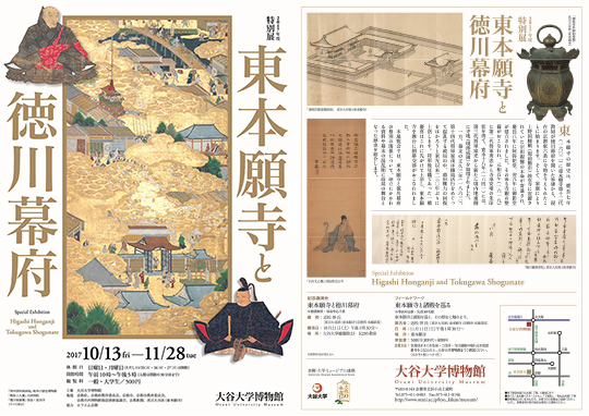 <br>東本願寺と徳川幕府