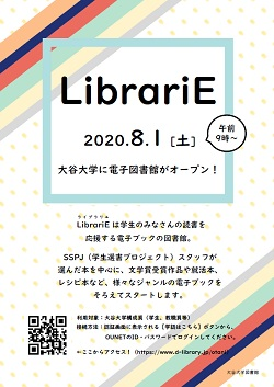 LibrariEポスター表